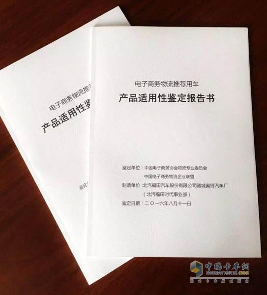 电子商务物流推荐用车产品适用性鉴定报告书
