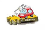 新能源汽车补贴政策调整已箭在铉上