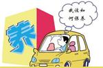 车辆保养要细致 三大细节告知你