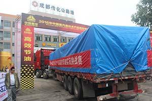 24.63L/100km 中国重汽曼技术产品高效节油实况挑战赛首战成都
