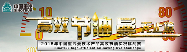 """高效节油 """"曼""""无止境 2016年中国重汽曼技术产品实况节油挑战赛"""