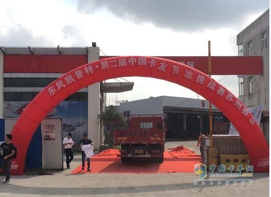 东风凯普特·第二届中国卡友节油挑战赛苏州赛区