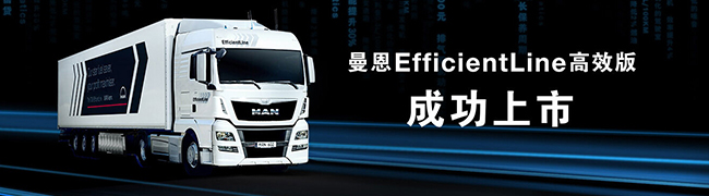 德国曼恩EfficientLine高效版牵引车——中国卡车网专题报道