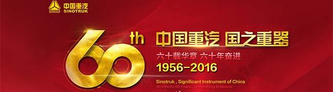 [中国重汽60周年专题报道]六十载华章 六十载奋进——中国卡车网