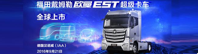 福田戴姆勒欧曼EST超级卡车全球上市-中国卡车网专题报道
