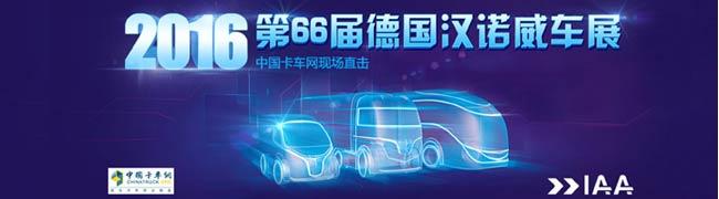 2016汉诺威国际商用车展专题报道-中国卡车网