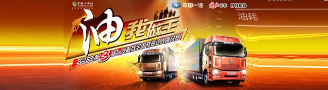 油我做主 2016年第3届一汽解放全国节油达人挑战赛-中国卡车网