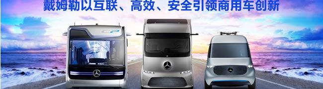 IAA2016 戴姆勒以互联、高效、安全引领商用车创新-中国卡车网