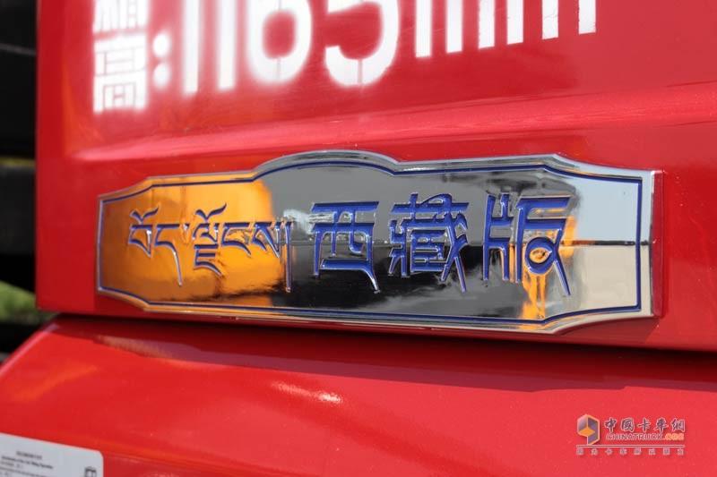 西藏版车型亮相
