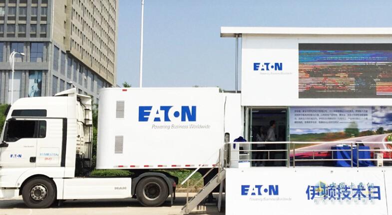 """伊顿开启""""创新之旅""""电气技术日"""