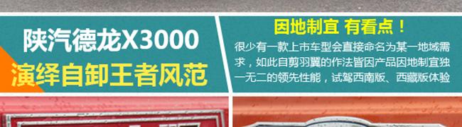[试驾测评] 因地制宜有看点 陕汽德龙X3000自卸车演绎王者风范