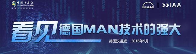 2016IAA:看见德国曼恩(MAN)技术的强大