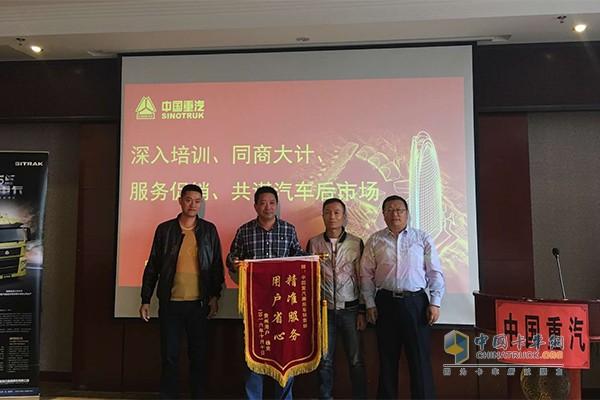 贵州汕德卡用户杨克为中国重汽济南商用车献上锦旗