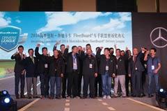 见证中国力量 2016年奔驰卡车FleetBoard®车手联盟赛颁奖