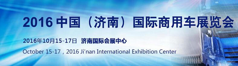 2016中国(山东)国际汽车工业博览会暨第九届济南卡车展