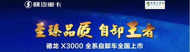 至臻品质 自卸王者 德龙X3000全系自卸车全国上市-中国卡车网专题