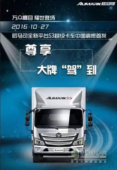 福田欧马可S3超级卡车