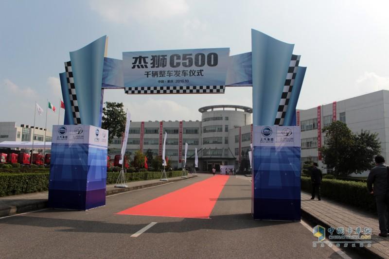 2016年10月22日,上汽红岩首批杰狮C500千辆发车仪式在山城重庆举行