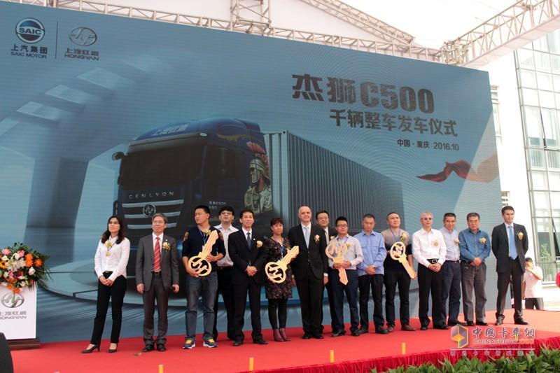 杰狮C500千辆整车发车仪式