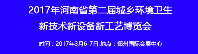 2017年河南省第二届城乡环境卫生新技术新设备新工艺博览会