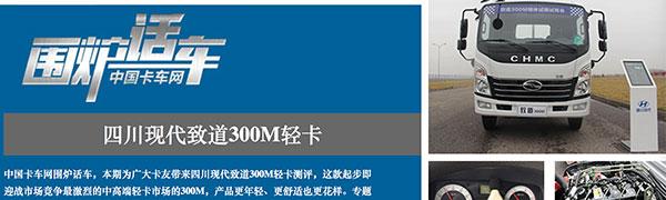 四川现代致道300M轻卡--卡车网围炉话车报道
