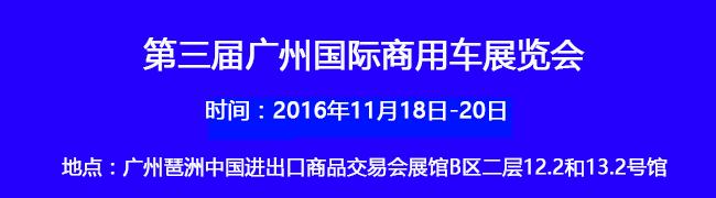 11月18日!第三届广州国际商用车展览会