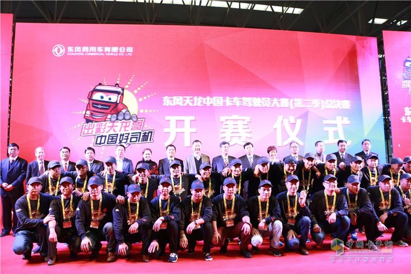 第二季东风天龙中国卡车驾驶员大赛开赛仪式