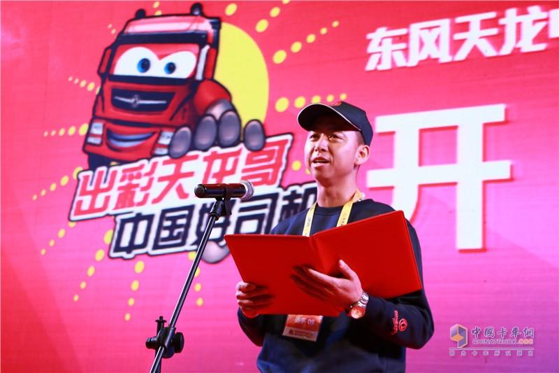 第二季东风天龙中国卡车驾驶员大赛选手代表马保军发言