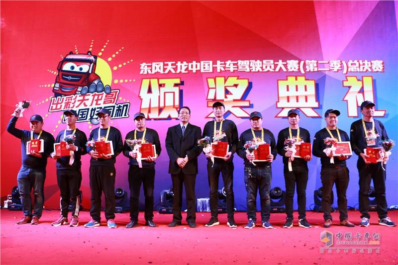 第二季东风天龙中国卡车驾驶员大赛总居决赛入围选手
