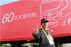 第二季东风天龙中国卡车驾驶员大赛总决赛活动现场
