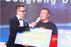 第二季东风天龙哥线上挑战赛颁奖现场