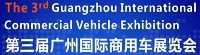 广州国际商用车展:展位图&活动表统统到位