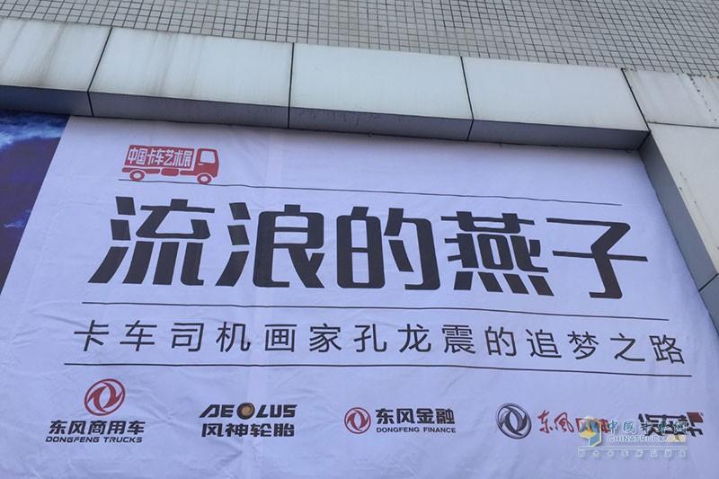中国卡车艺术展
