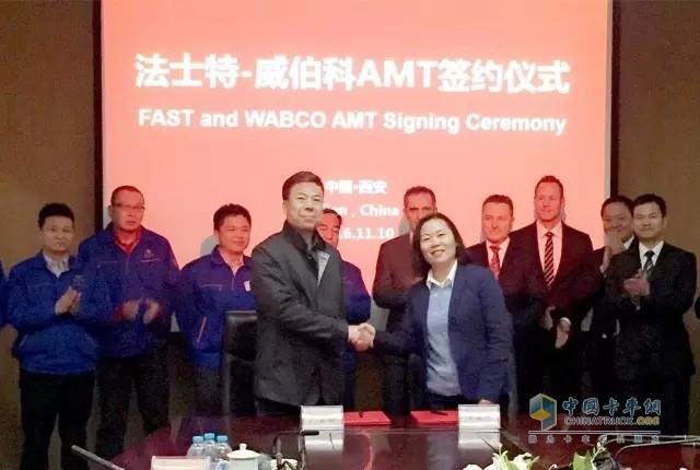 法士特集团与威伯科公司签署战略合作协议4