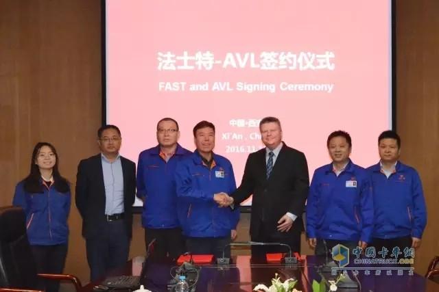 法士特集团与AVL公司签署战略合作协议