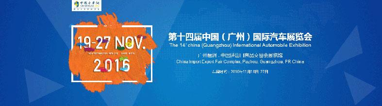 2016第三届广州商用车展--江淮、依维柯、跃进、广汽日野齐现身