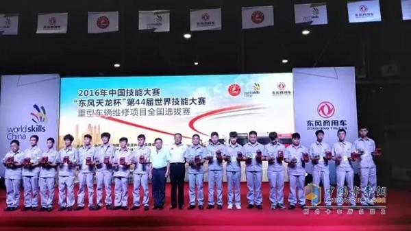 """东风天龙杯""""第44届世界技能大赛-赞 东风2名选手将赴阿布扎比参加"""