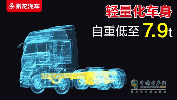 乘龙汽车   东风柳汽作为国内最早一批开发轻量化车型的卡车制造商,经过长期的技术沉淀,轻量化技术已日益成熟。东风柳汽乘龙H7 6×4 500马力牵引车经过全新的优化设计,不仅将M7的轻量化特质延续至H7,整车结构都做了轻量化设计。   在不影响可靠性及承载能力的前提下,乘龙H7整车轻量化采用了多项创新的轻量化设计与原件:例如采用高品质轻量化铝钢圈、FS160桥、制动系统升级(盘式、复合制动鼓等)、发动机采用美式三点悬置,以及采用铝合金变速箱、真空胎、铝合金储气筒+铝合金油箱等轻量化配件。单是高