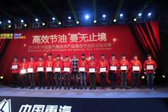 精彩不止于节油 2016中国重汽节油赛圆满收官