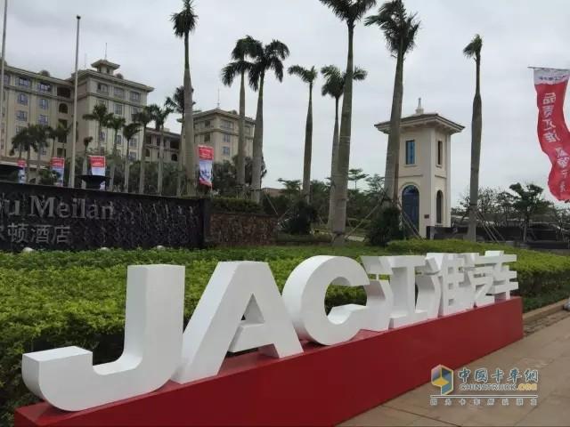 2017年江淮轻型商用车营销年会在海口举行