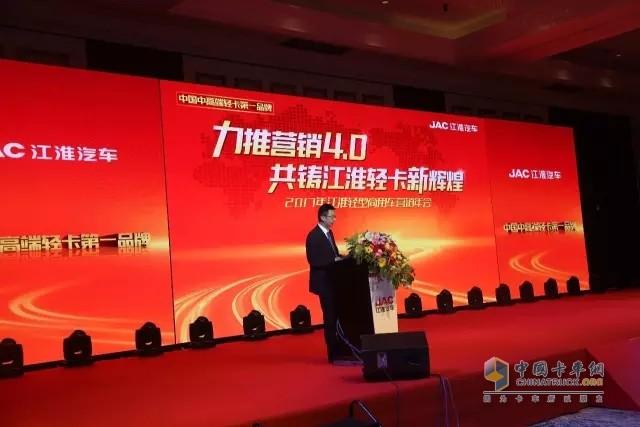 2017年江淮轻型商用车营销年会