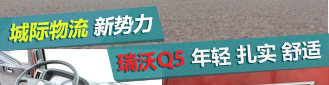 [发现信赖-实测] 瑞沃Q5 6.7m中卡 年轻扎实舒适