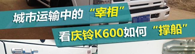 """[静态测评]有容乃大 看庆铃五十铃K600如何做得城市中的""""宰相"""""""