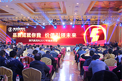 陕汽商用车2017年商务年会