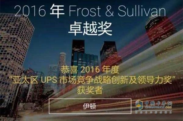 伊顿荣获2016 年 Frost & Sullivan 亚太区 UPS 市场竞争战略创新及领导力奖