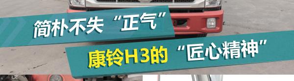 [发现信赖-实测]福田时代康瑞H3- 4.2米轻卡