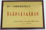 """中策荣获浙江省工业大奖""""金奖"""""""