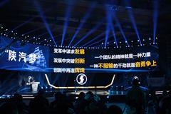 """""""陕汽梦"""" 9.5万辆陕汽以灵活战略亮剑2017"""