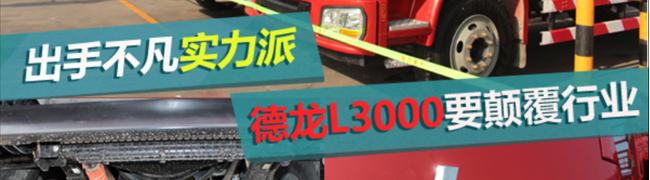 [静态测评]德龙L3000载货车 出手不凡实力派