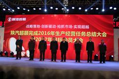 """做工业稳增长的""""主引擎"""" 陕汽提前超额完成2016年度目标"""